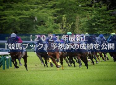 【2021年最新】『競馬ブック(関東版)』予想師の成績を公開