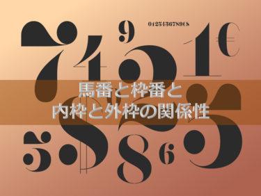 【第15話】馬番と枠番と内枠と外枠の関係性