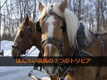 ばんえい競馬の7つのトリビア