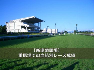 【新潟競馬場】重馬場での血統別レース成績